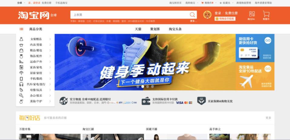 Tìm nguồn hàng trên Taobao